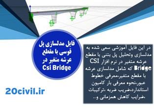 poster+پل درجاریز بامقطع متغیر