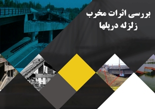 [تصویر:  posterRاثرات-مخرب-زلزله-در-پلها.jpg]