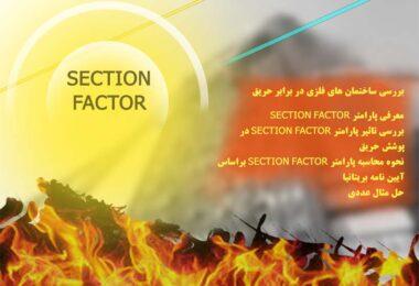 Section factors+حریق+پوشش حریق+ آزمون آتش نشانی