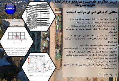 طراحی سازه ها در برابر تخریب پیش براساس بارگذاری انفجار در ساختمانها