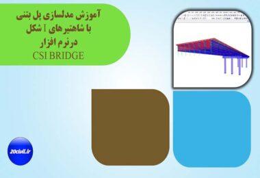 فیلم آموزشی پل بتنی به زبان فارسی در نرم افزار Csi bridge +20civil.ir