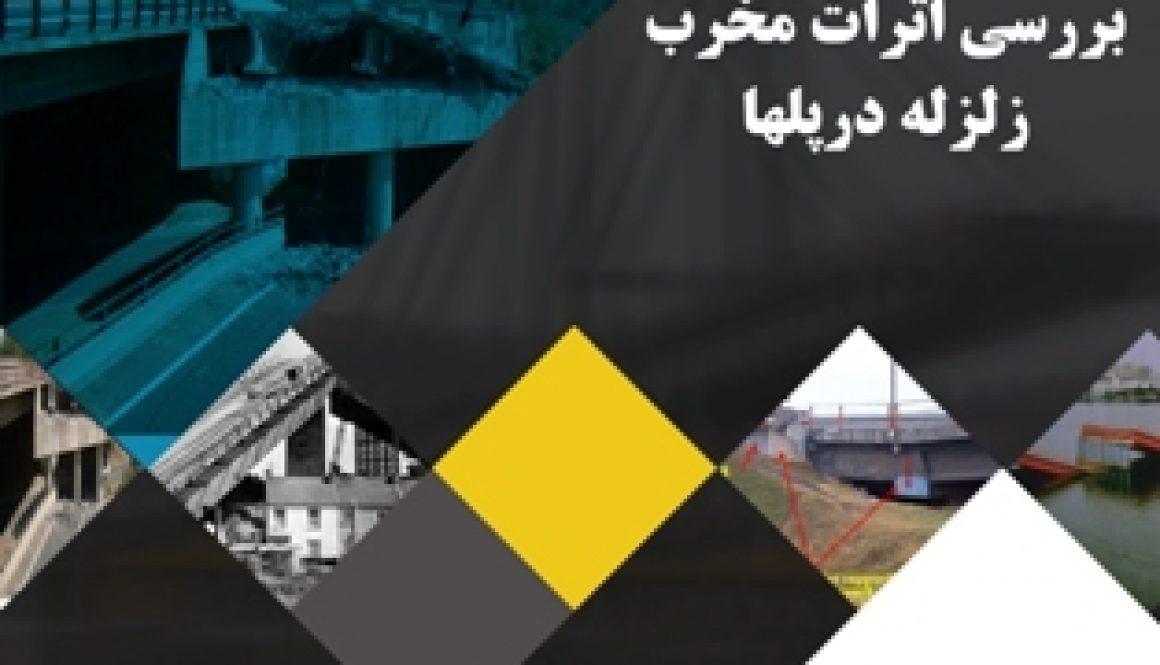 posterR+اثرات مخرب زلزله در پلها