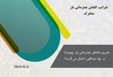 ضریب همزمانی بار براساس آیین نامه ایران