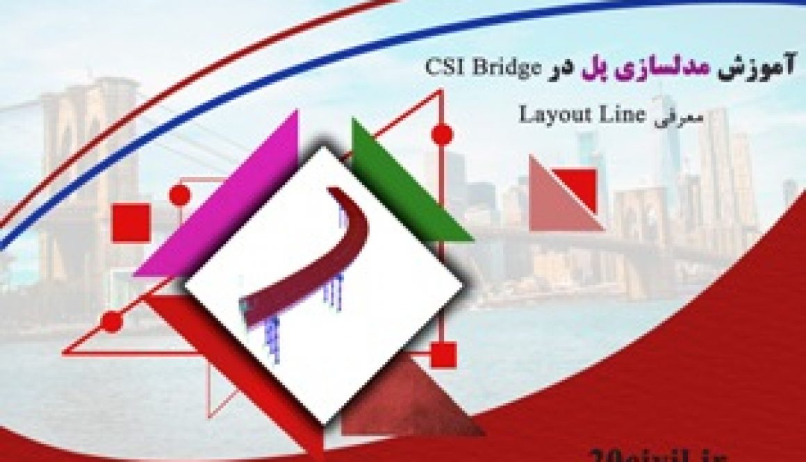 poster+مدلسازی پل در Csi bridge