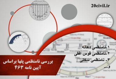 poster irregulation+نامنظمی در پلها برای زلزله