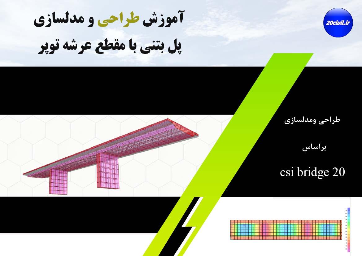 poster+cast in place concrete bridge