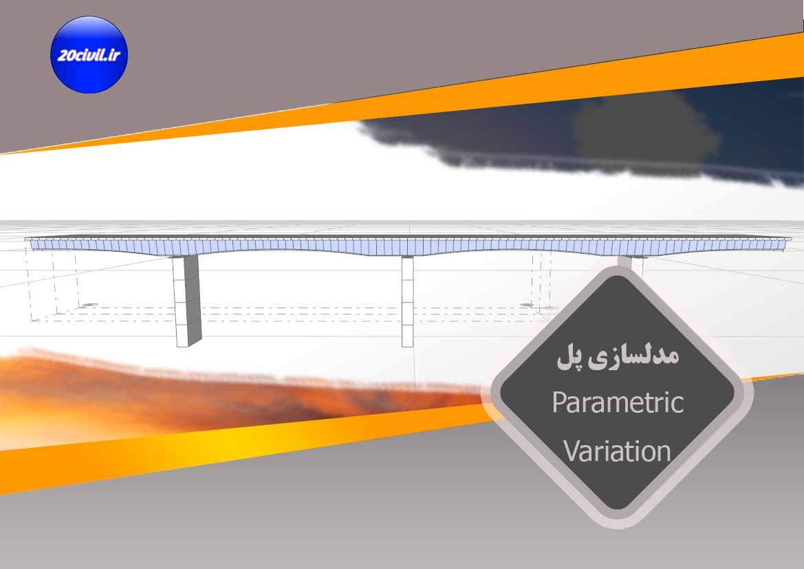 |آموزش طراحی پل |آموزش مدلسازی پل|آموزش نرم افزار CSI bridge|