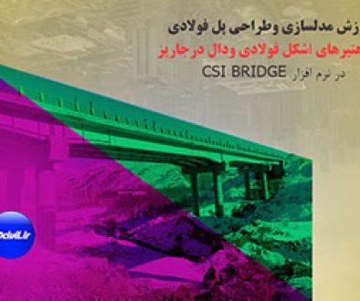 آموزش طراحی پلهای فولادی 20civil.ir