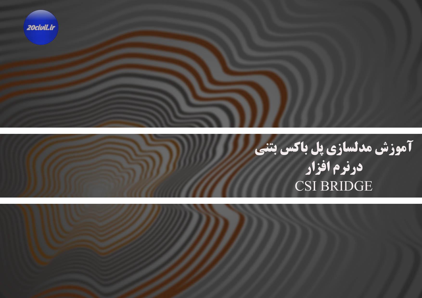 |فیلم آموزش طراحی پل|فیلم آموزش CSI bridge|