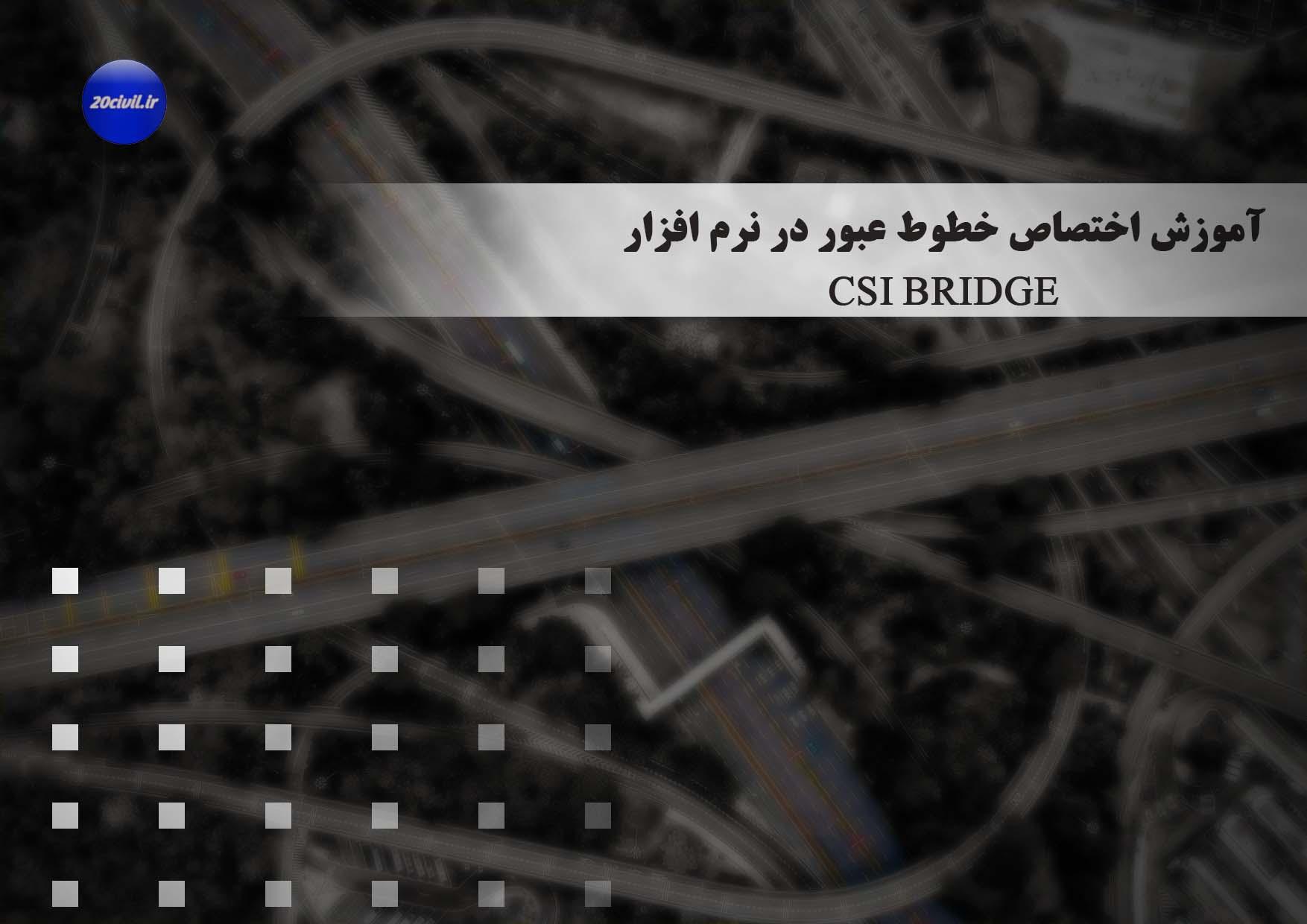 باگذاری-پلها-در-CSi-bridge-آموزش-طراحی-پل-20civil.ir_-1