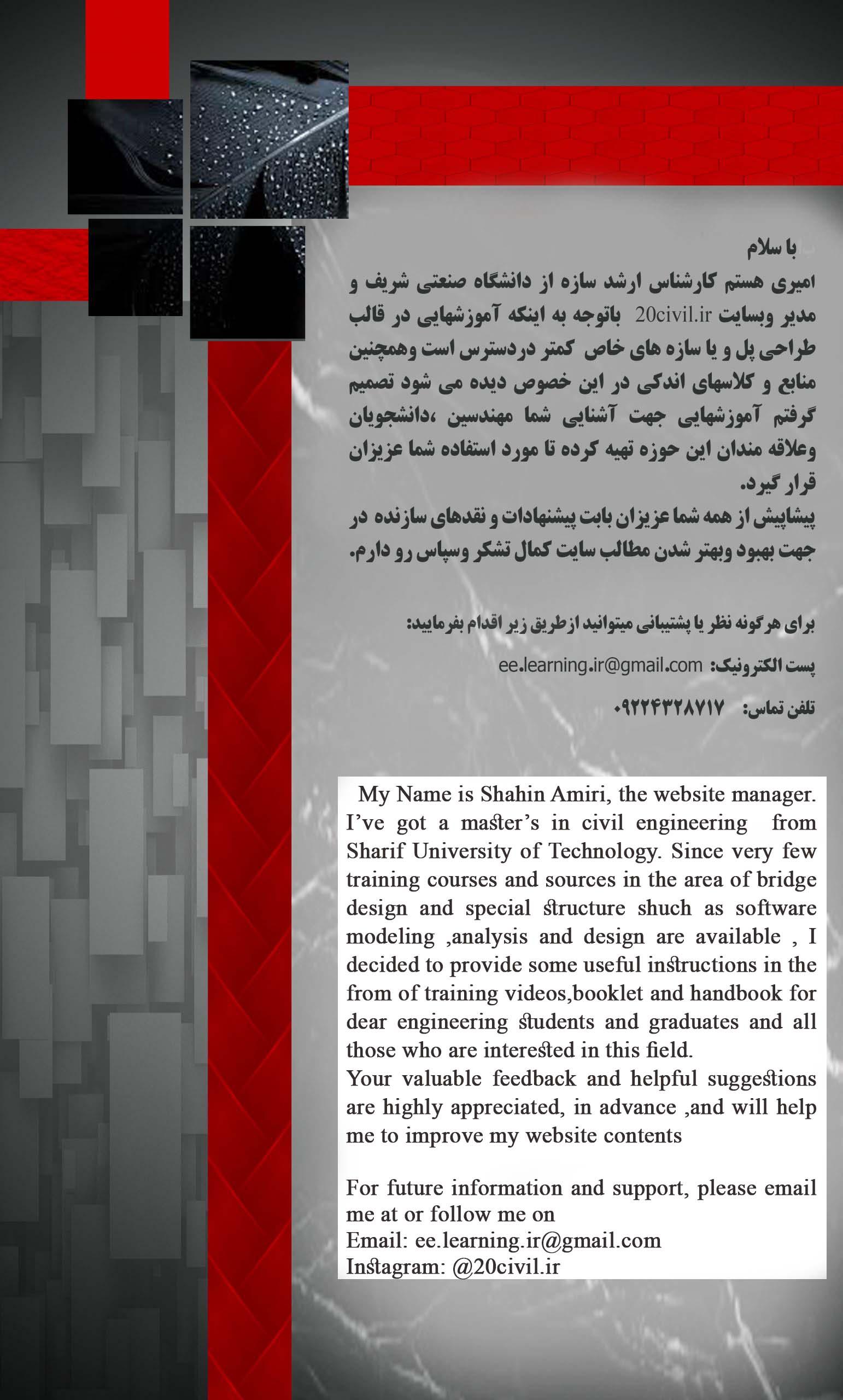 portfoliolشاهین امیری +Shahin Amiri