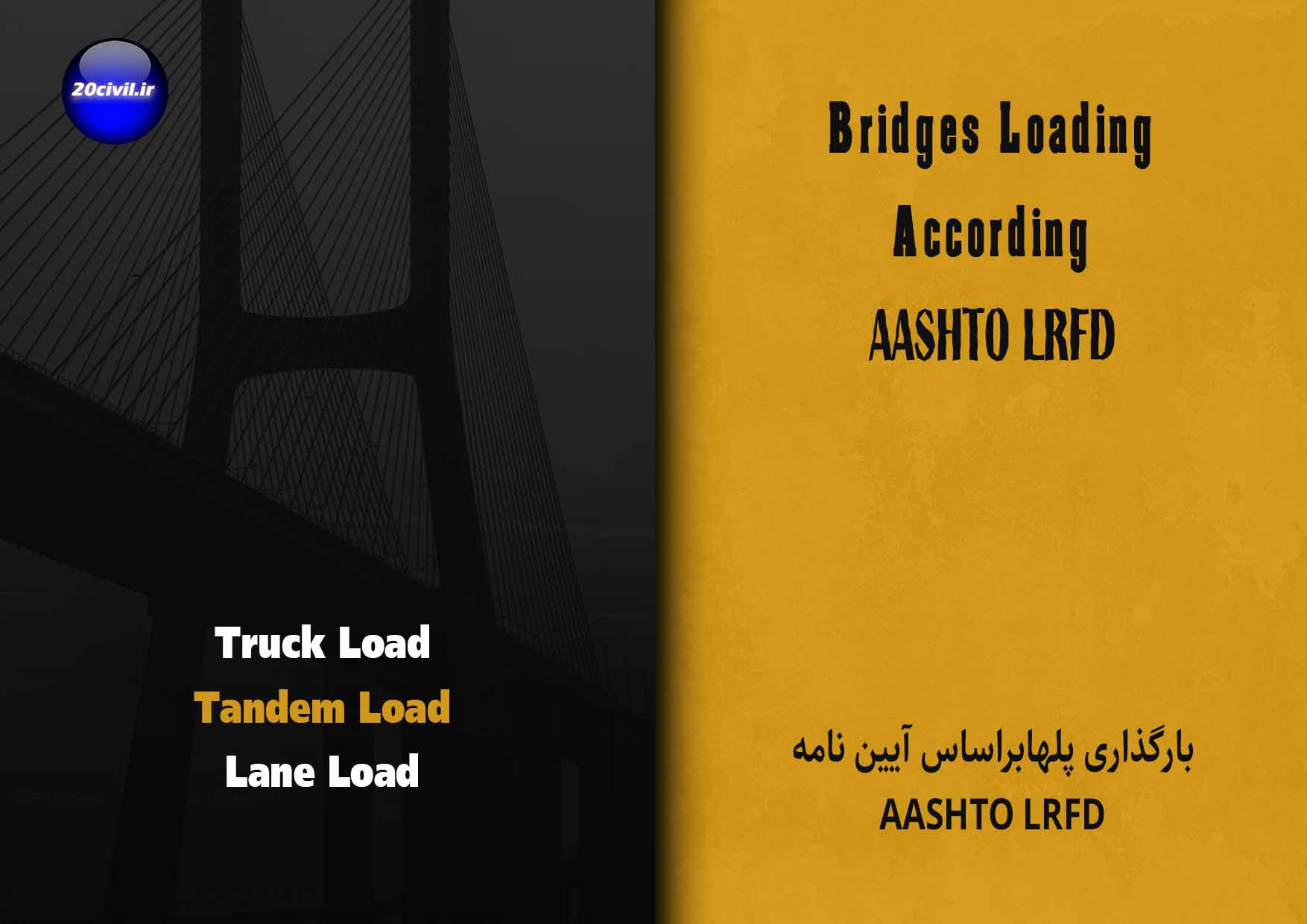 آموزش بارگذاری پل ها براساس آیین نامه AASHTO LRFD bridge design
